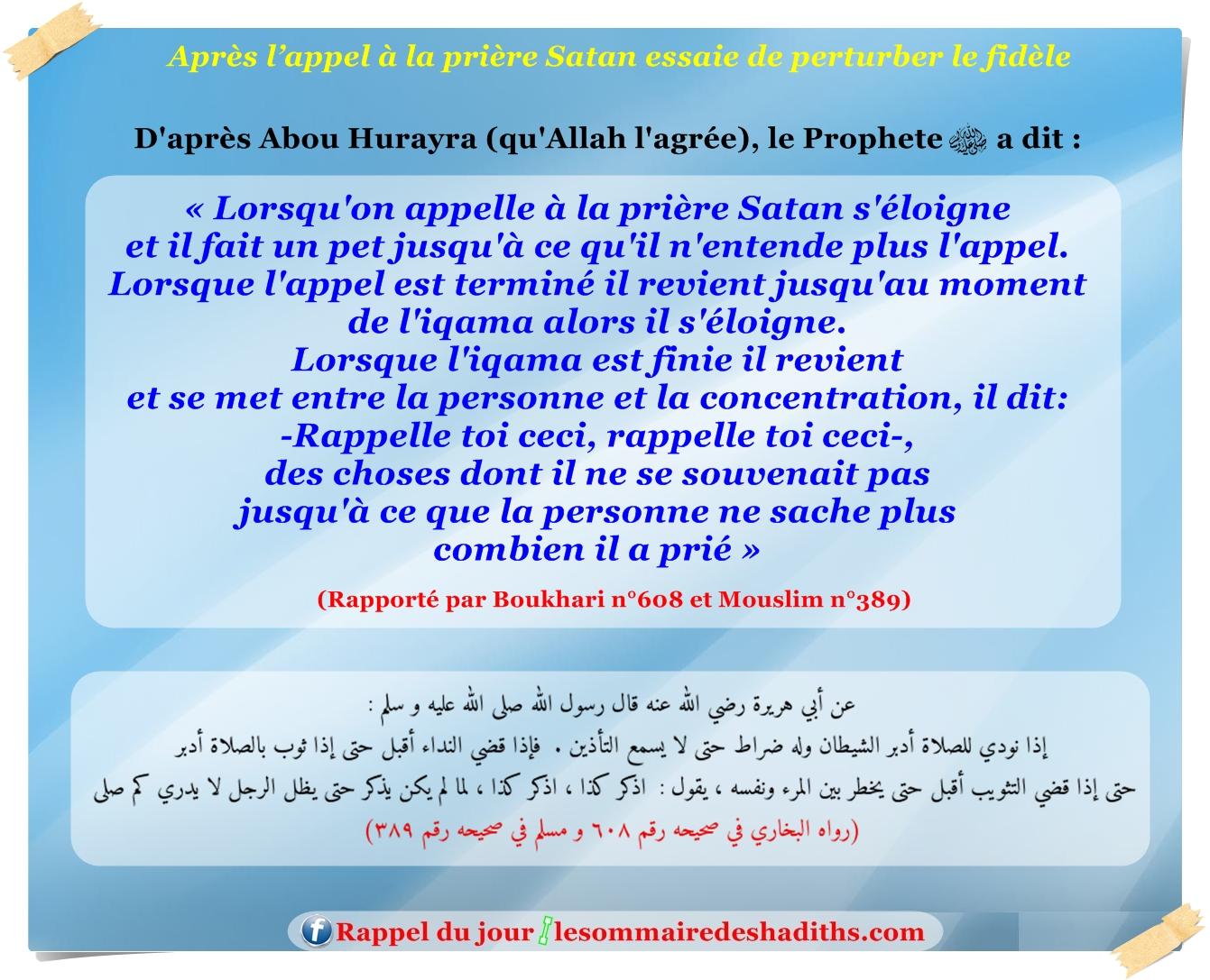 hadith Après l'appel à la prière Satan essaie de perturber le fidèle