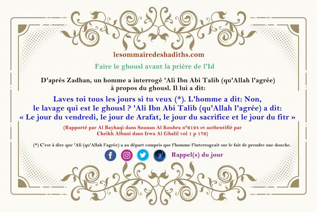 Faire Al-Ghusl avant la priere de l'Aid