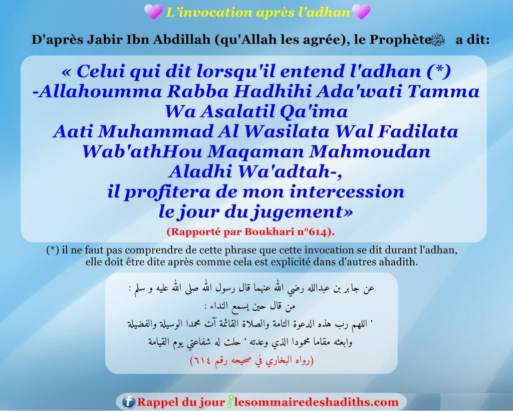 L'invocation apres Al-Adhan