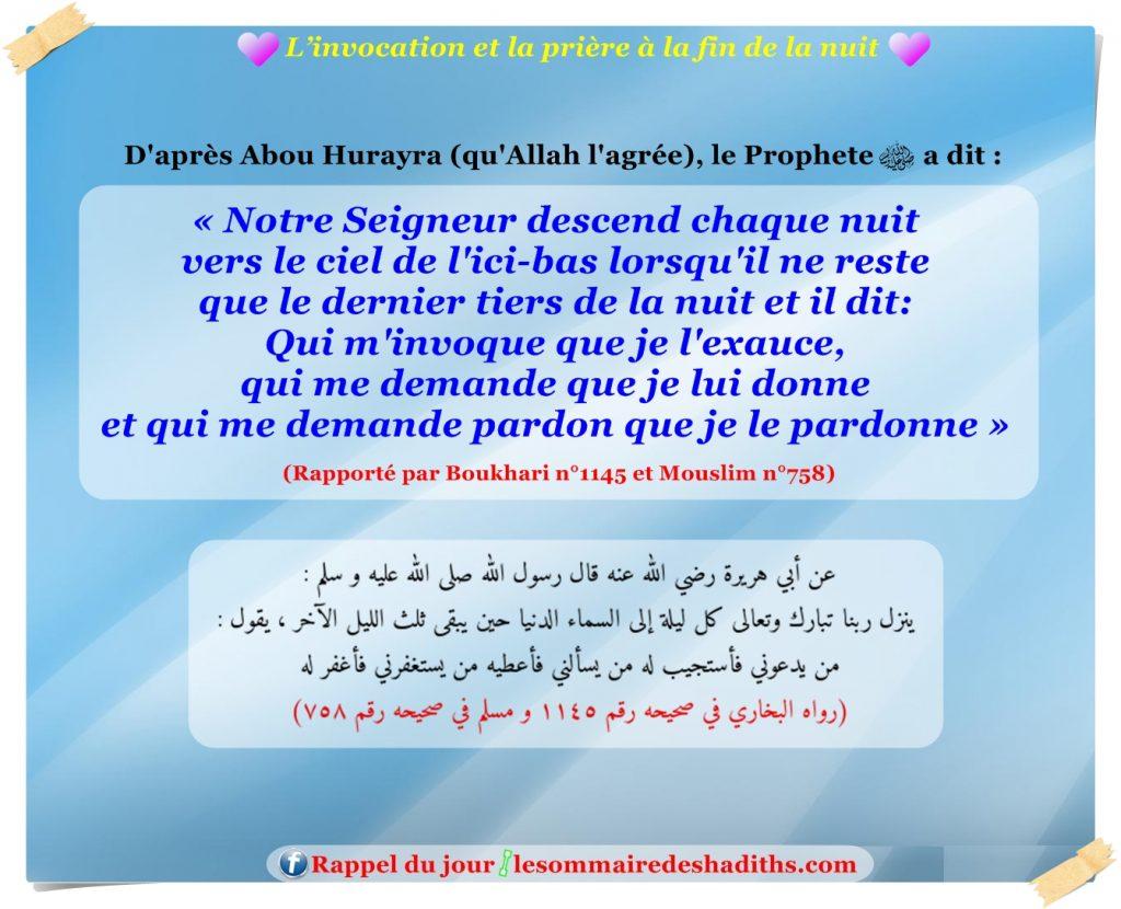 hadith L'invocation et la prière à la fin de la nuit