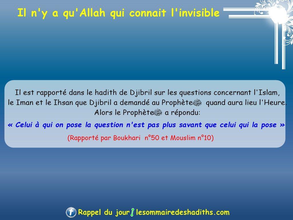 Les anges ne connaissent pas l'invisible (hadith Djibril)
