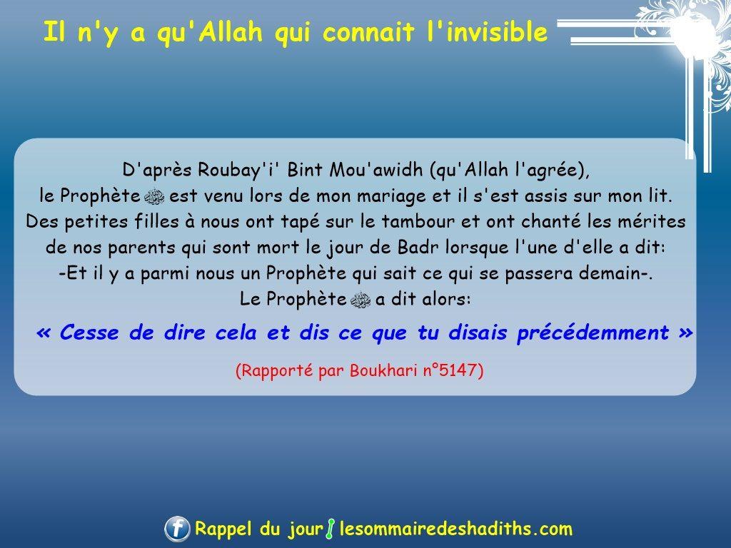 Les prophetes ne connaissent pas l'invisible (Roubay'i bint Mou'awidh)