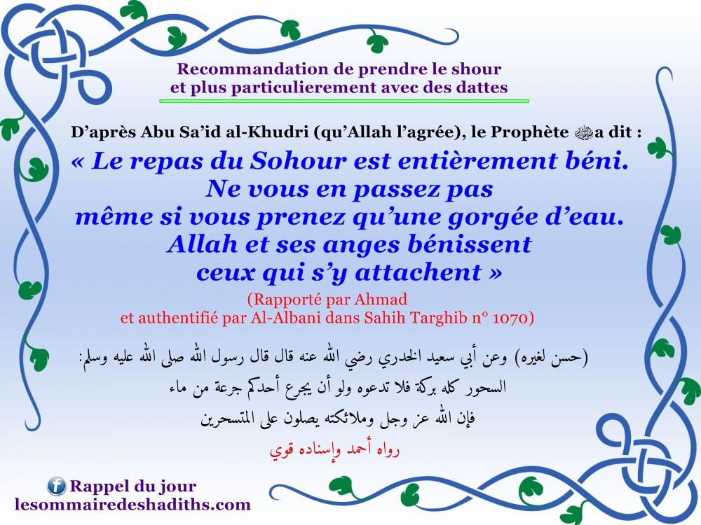 Recommandation de prendre le shour (Abu Sa'id al-Khudri)