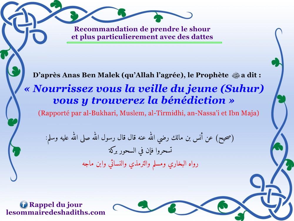Recommandation de prendre le shour (Anas Ben Malek)