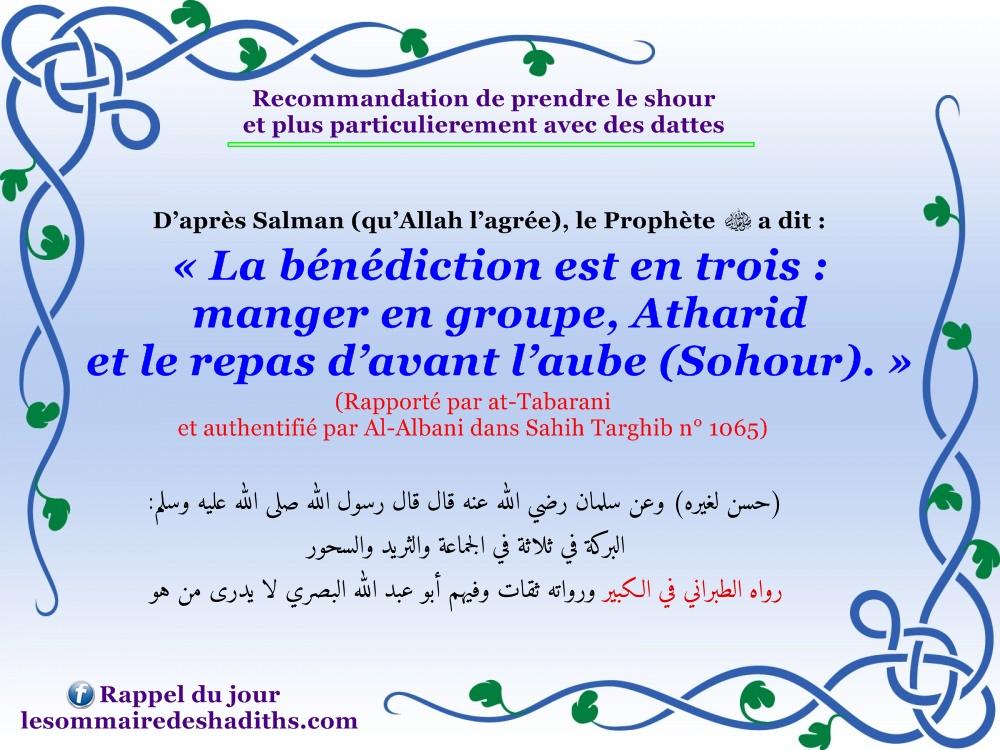 Recommandation de prendre le shour (Salman)