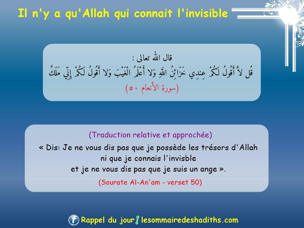 Sourate Al-An'am – verset 50 (les prophetes ne connaissent pas l'invisible)