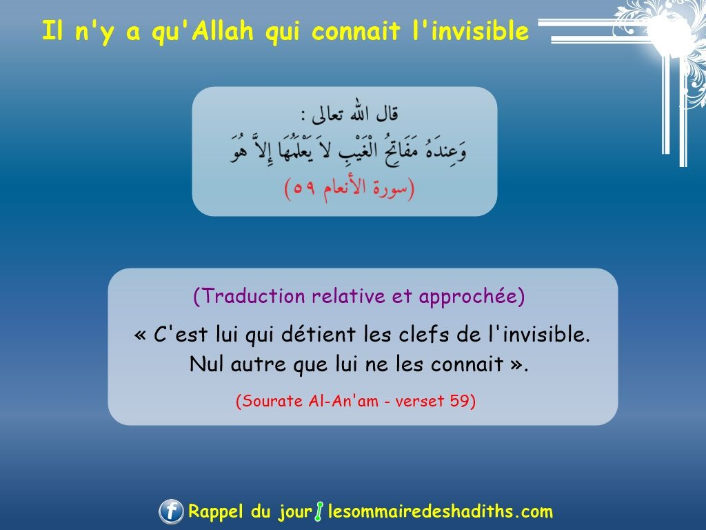 Sourate Al-An'am – verset 59