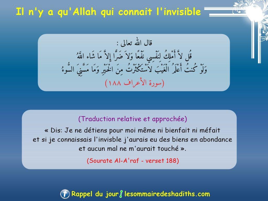 Sourate Al-A'raf – verset 188 (les prophetes ne connaissent pas l'invisible)