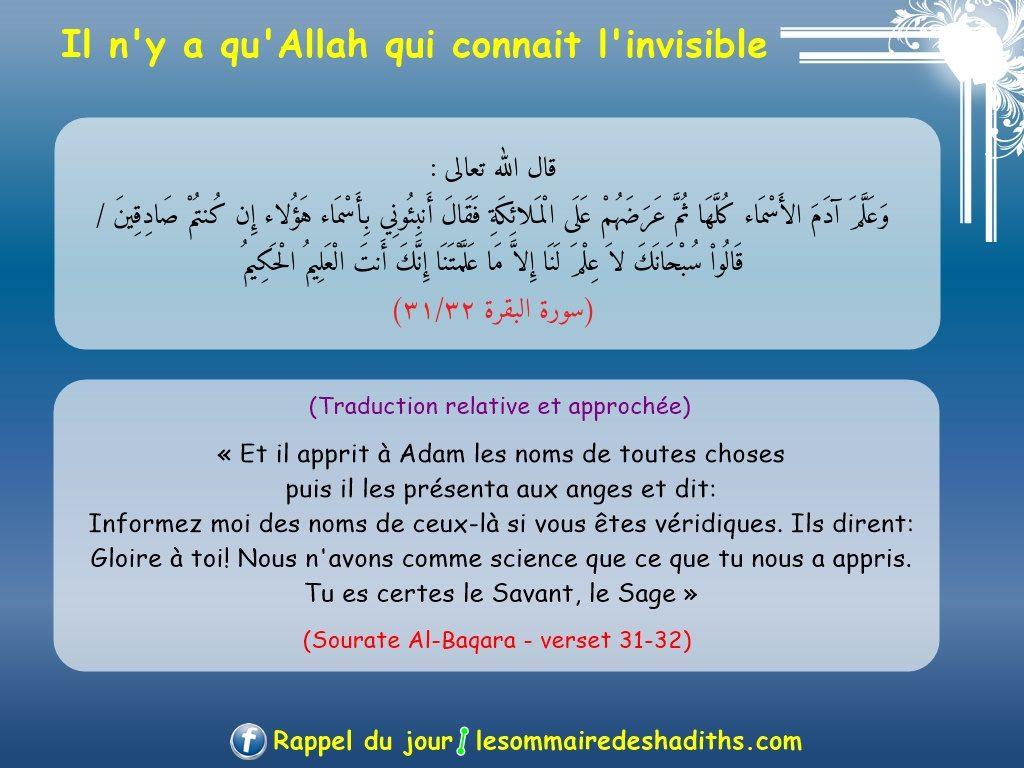 Sourate Al-Baqara – verset 31 et 32 (les anges ne connaissent pas l'invisible)