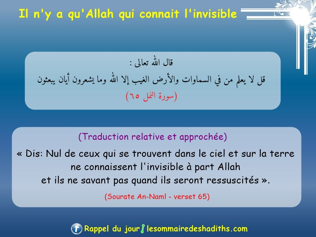 Sourate An-Naml – verset 65