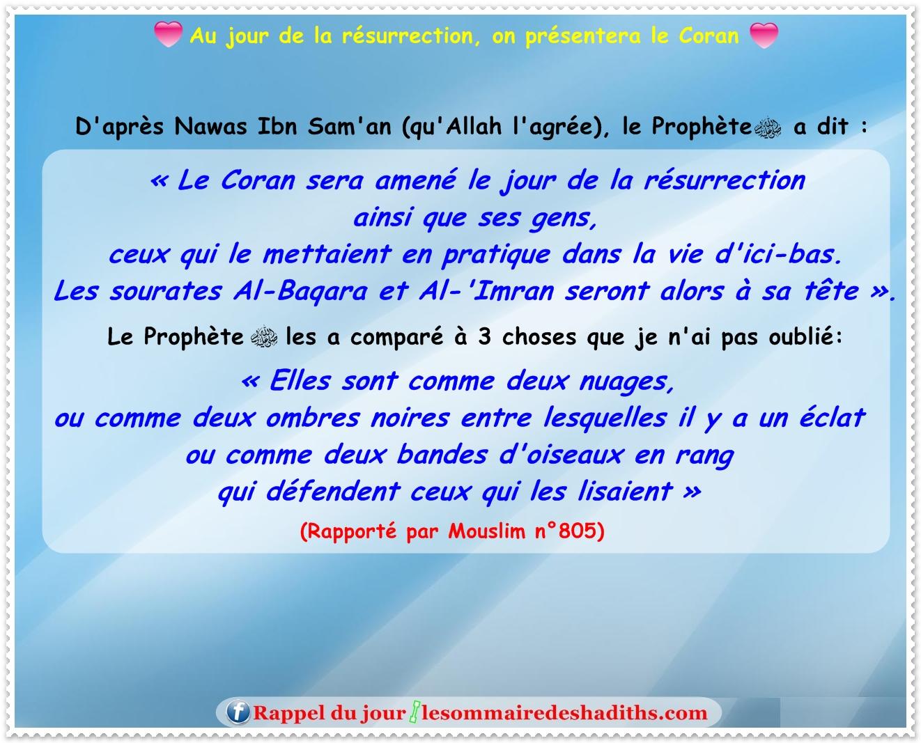 Hadith Au jour de la résurrection on présentera le Coran (Nawas Ibn Sam'an)