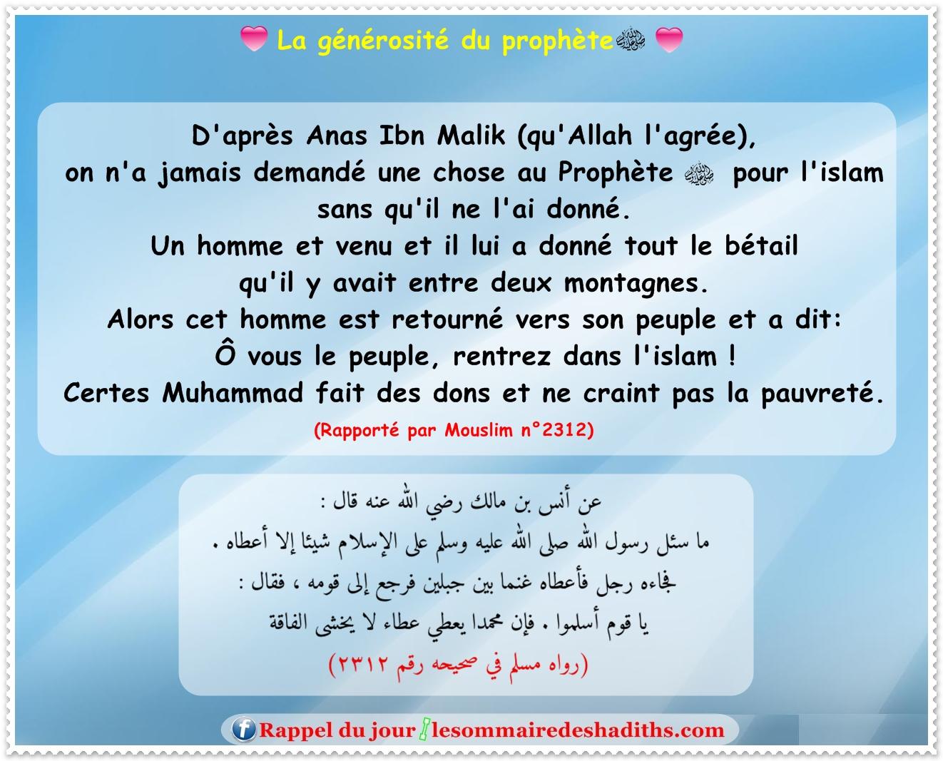 La générosité du prophète (Anas Ibn Malik)