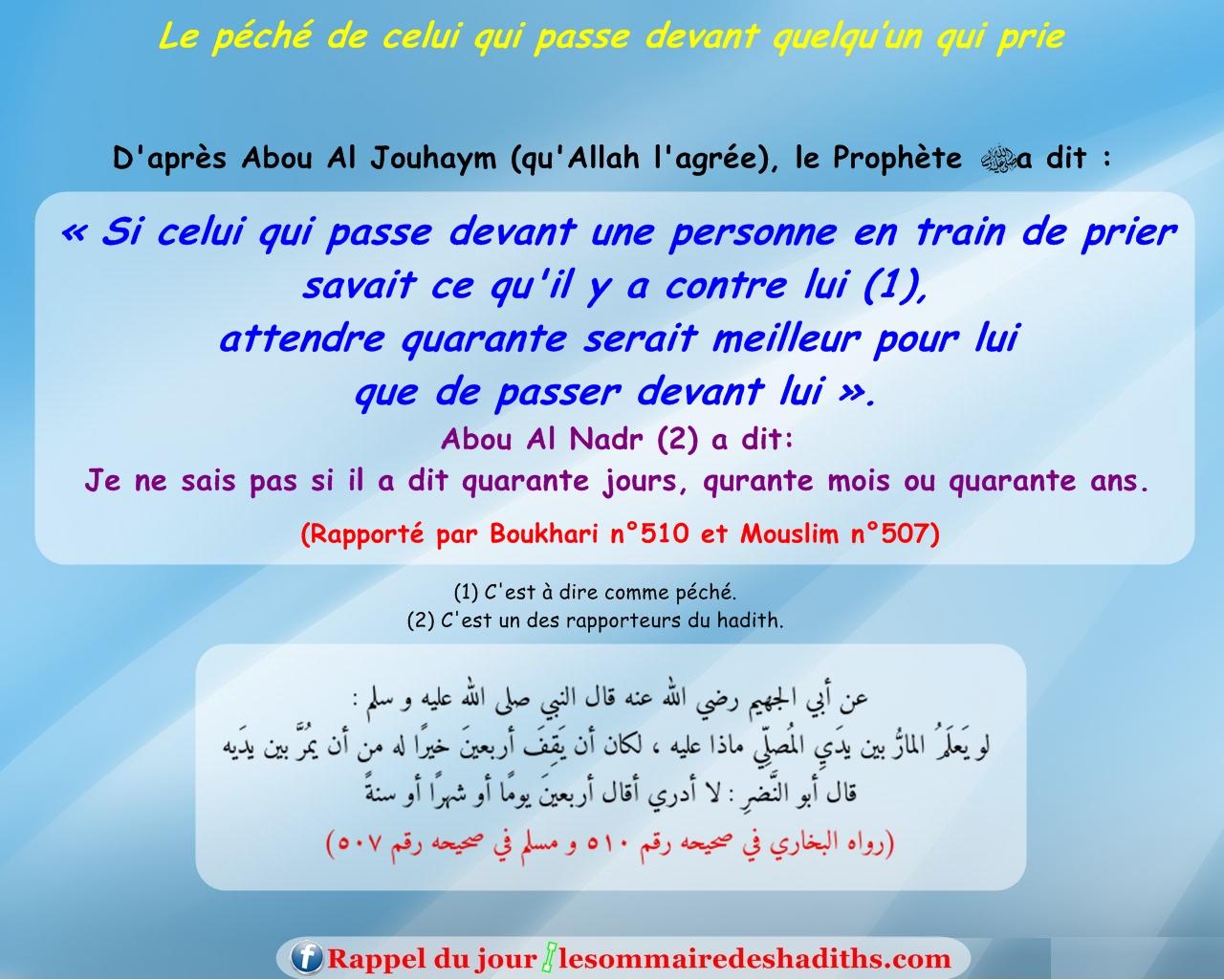 hadith Le péché de celui qui passe devant quelqu'un qui prie (Abu Al-Jouhaym)