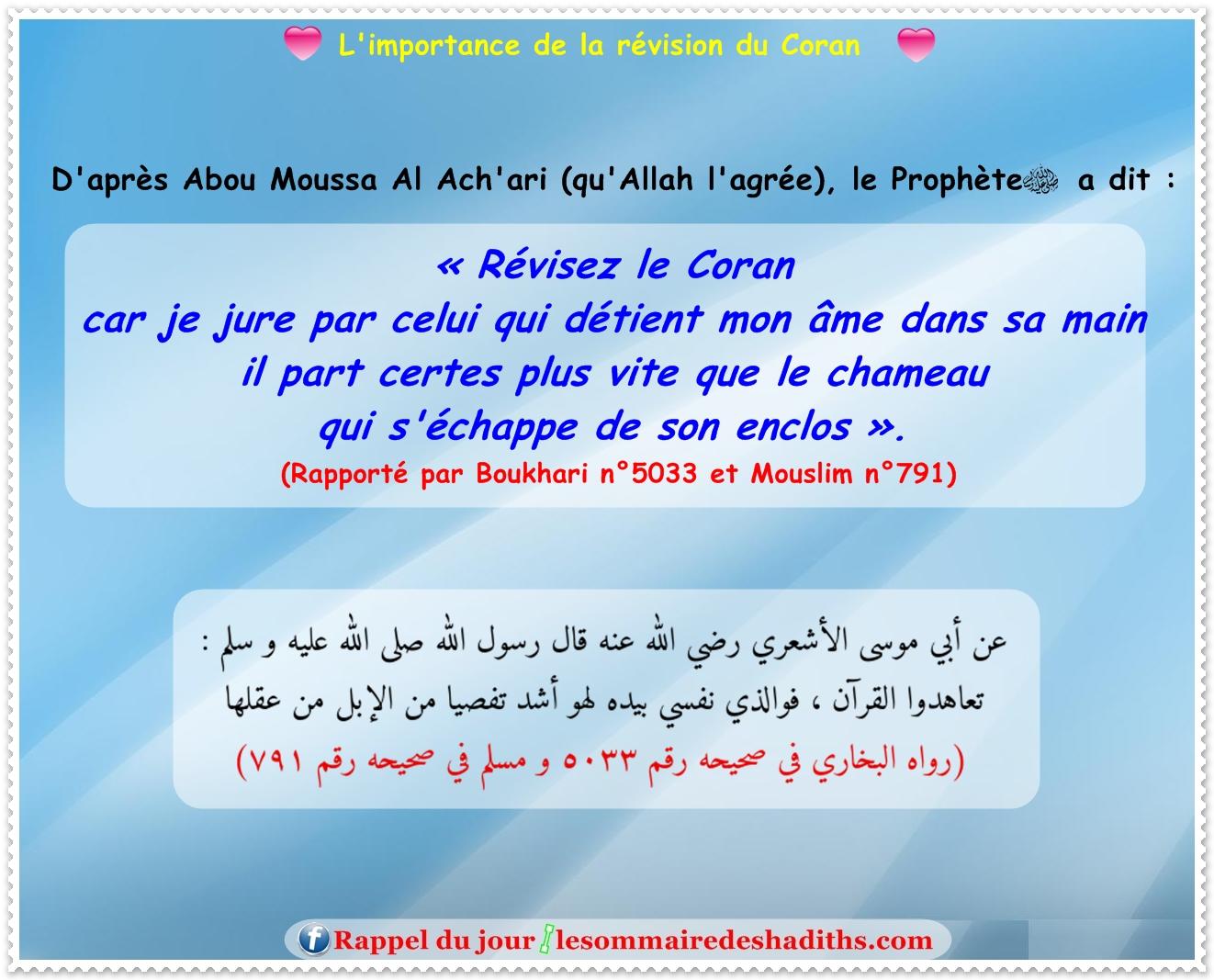 hadith L'importance de la révision du Coran (Abu Moussa Al-Ach'ari)