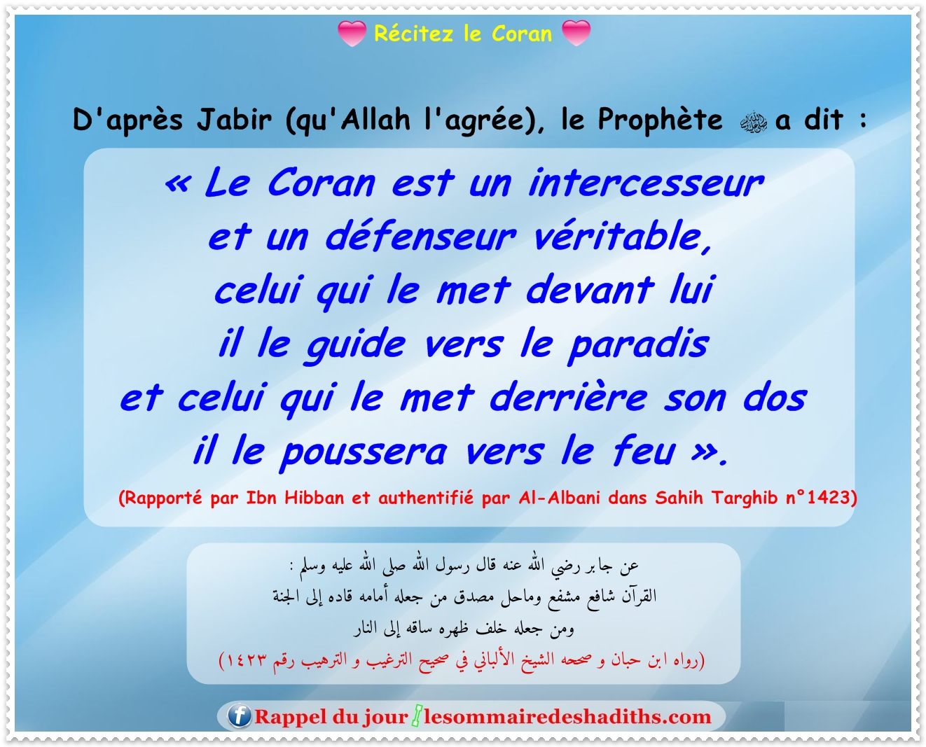 hadith Récitez le Coran (Jabir)