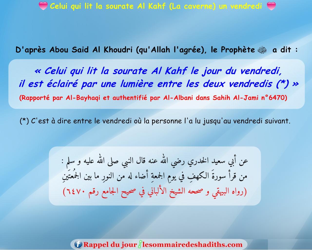 Celui qui lit la sourate Al Kahf un vendredi (Abu Sa'id Al-Khudri)