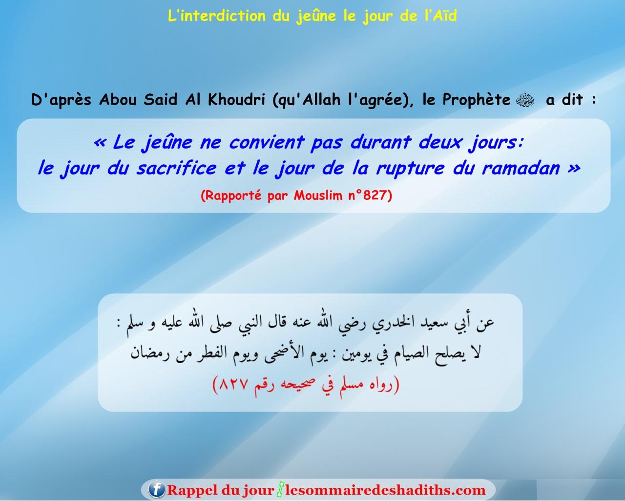 L'interdiction du jeûne le jour de l'Aïd (Abu Sa'id Al-Khudri)