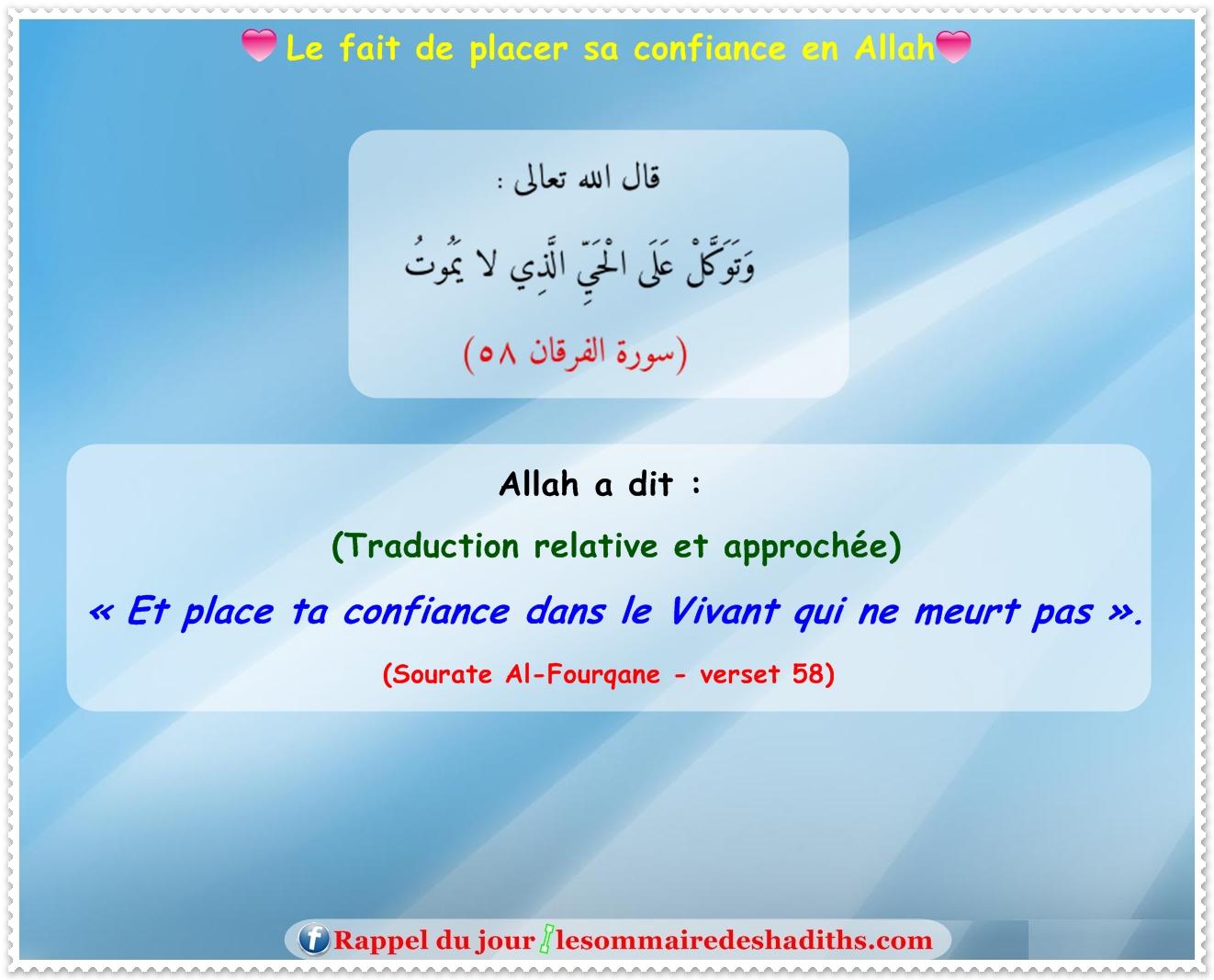 Le fait de placer sa confiance en Allah (Sourate Al-Fourqane - v58)
