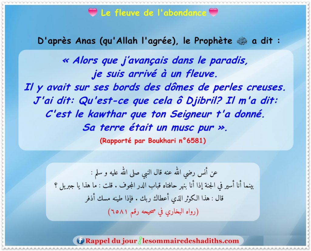 hadith Le fleuve de l'abondance (Anas)