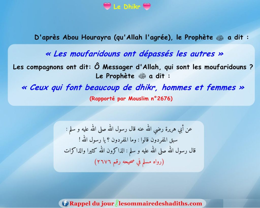Le Dhikr (Abu Hourayra)