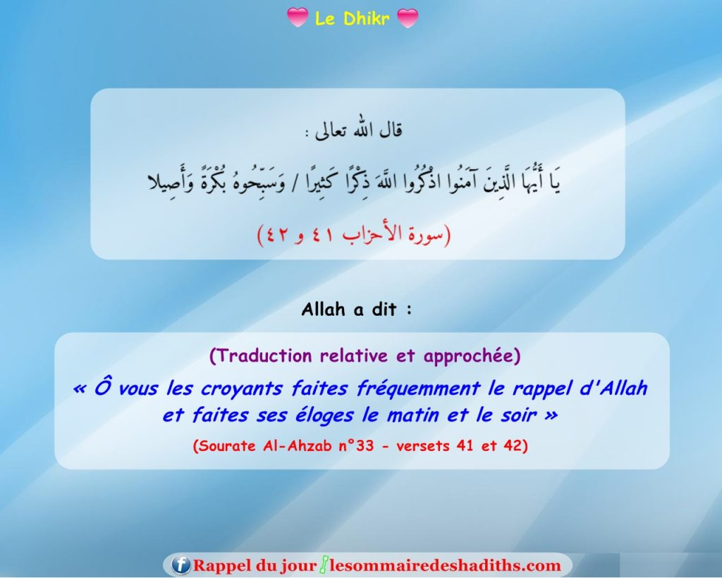 Le Dhikr (Sourate Al-Ahzab - v41-42)