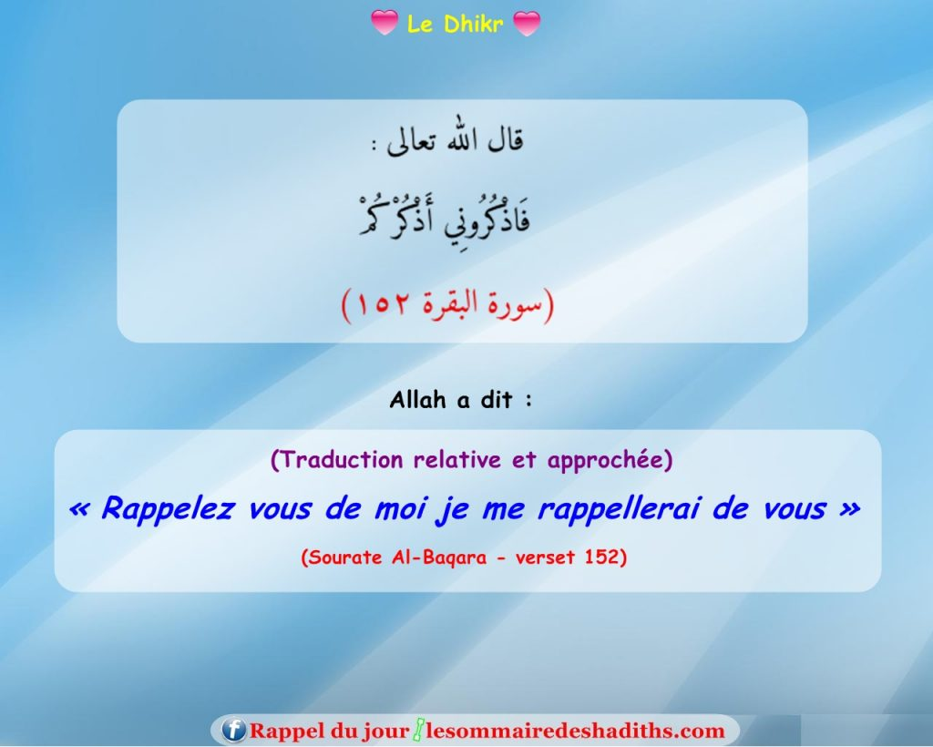 Le Dhikr (Sourate Al-Baqara - v152)