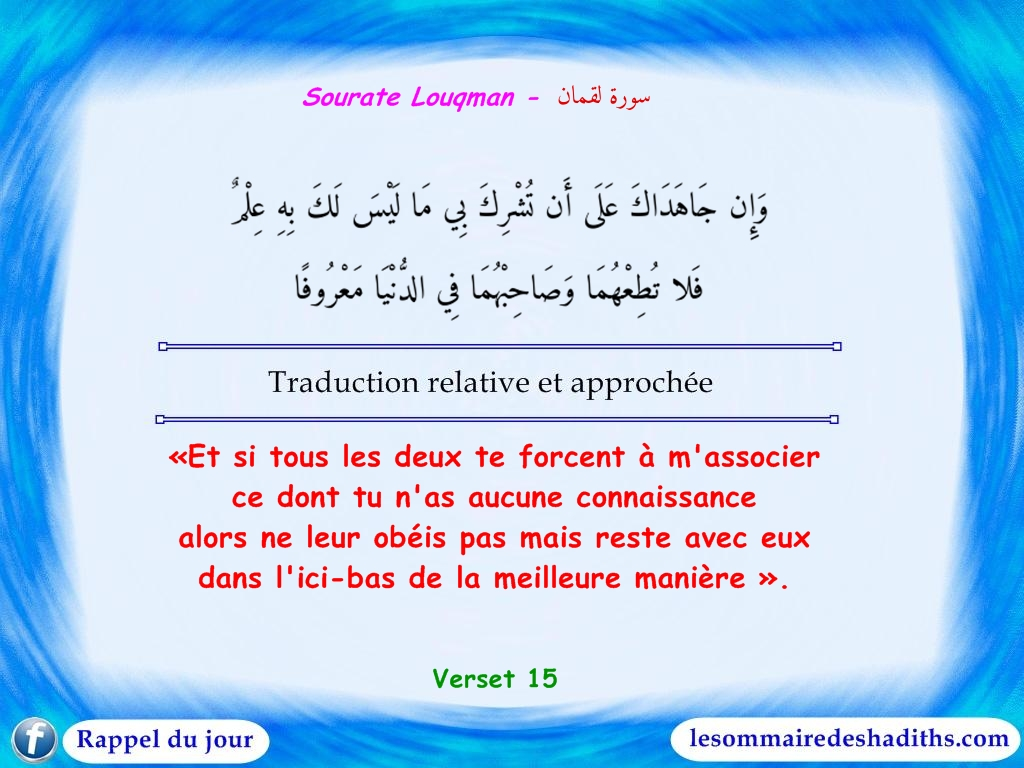 Sourate Louqman - Verset 15
