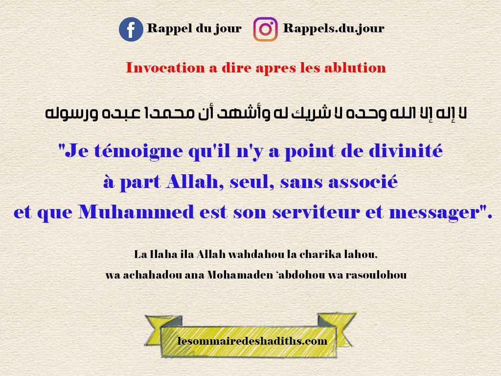 Umar Ibn Al-Khattab - Invocation apres les ablutions