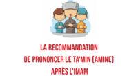 La recommandation de prononcer le Ta'min (Amine) après l'imam